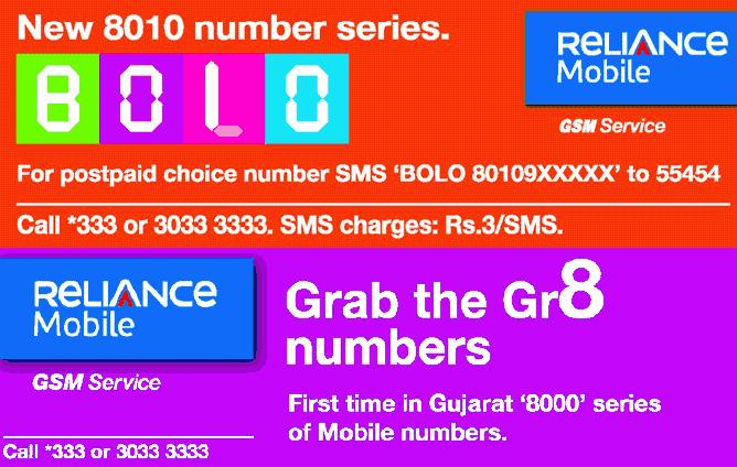 Reliance Mobile