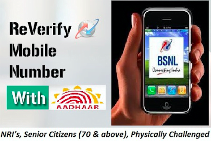 bsnl-mobile-verification