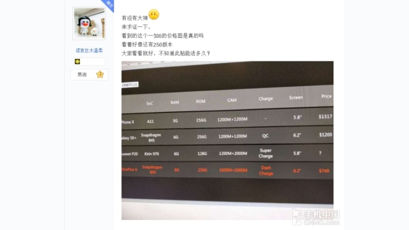 oneplus6-pricing-leaked